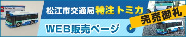 松江市交通局特注トミカ販売ページ