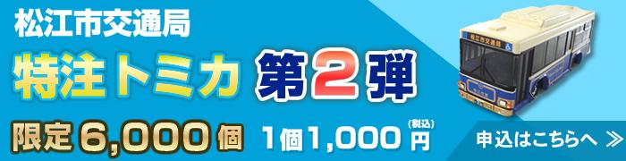 松江市交通局キャンペーン