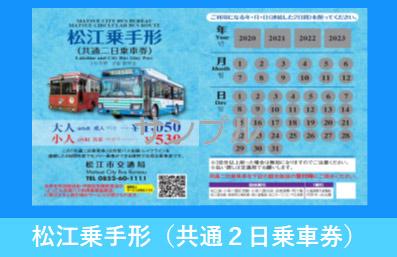 松江城手形(共通2日乗車券)