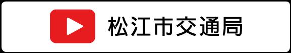 松江市交通局Youtube
