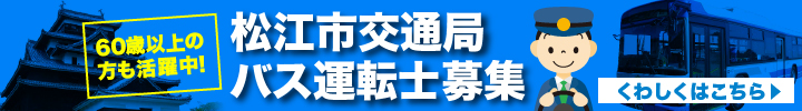 松江市交通局バスドライバー・運転士募集
